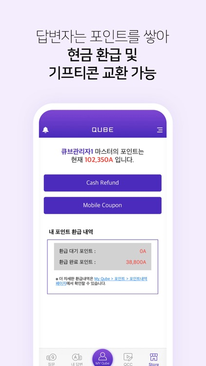 QUBE(큐브) - 실시간 문제풀이 앱 screenshot-5