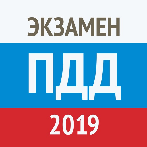 Экзамен ПДД 2019: билеты ГИБДД