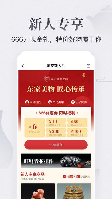 东家- 中国领先的东方美学生活平台 screenshot three