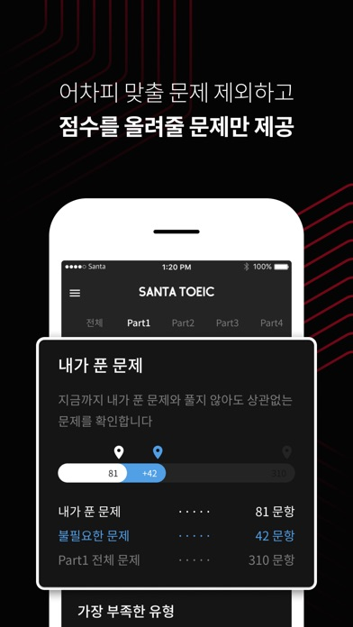 산타토익 - 비인간적 점수상승 Preview 3