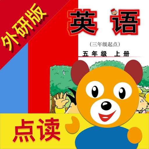 小学英语五年级上册(外研版).小熊英语百分 iOS App
