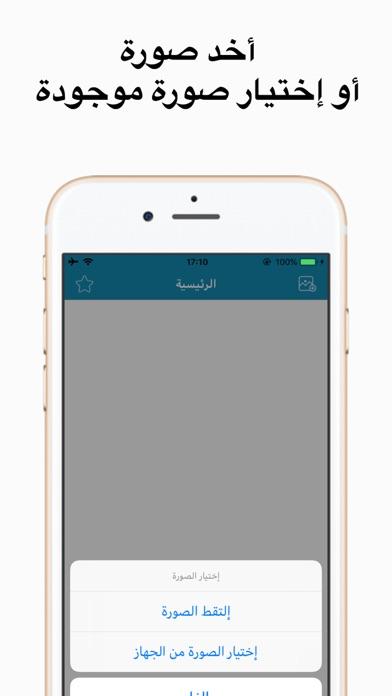 تحويل الصور إلى كتابة نص screenshot 4