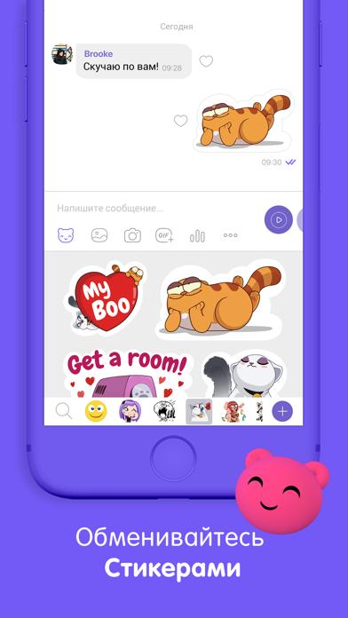 Viber Мессенджер и Видео Чат для ПК 1