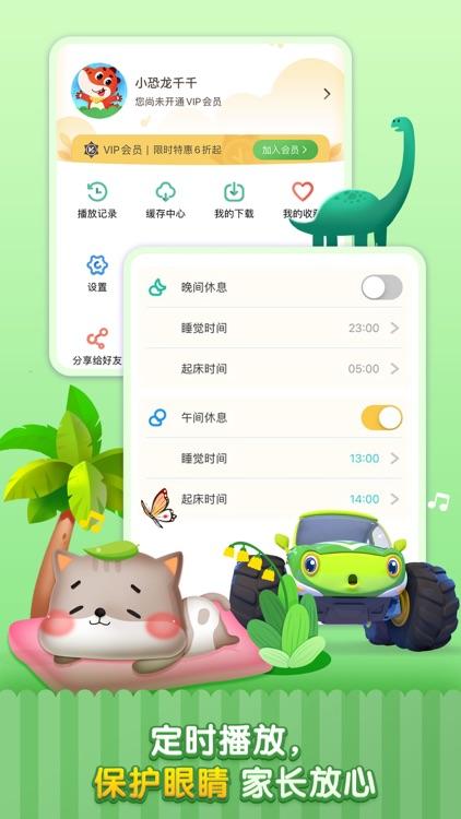儿歌千千-宝宝巴士正版授权 screenshot-3