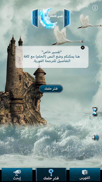 كتاب تفسير الاحلام screenshot-5
