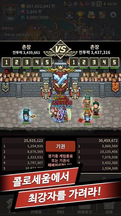 이블헌터 타이쿤 screenshot-5