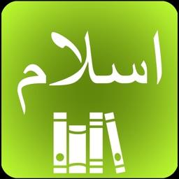 islam One   Azkaar Dua  Seerah