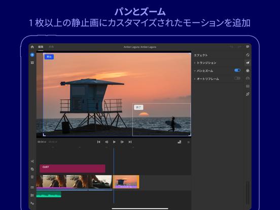 Adobe Premiere Rush:ビデオ編集&動画作成のおすすめ画像10