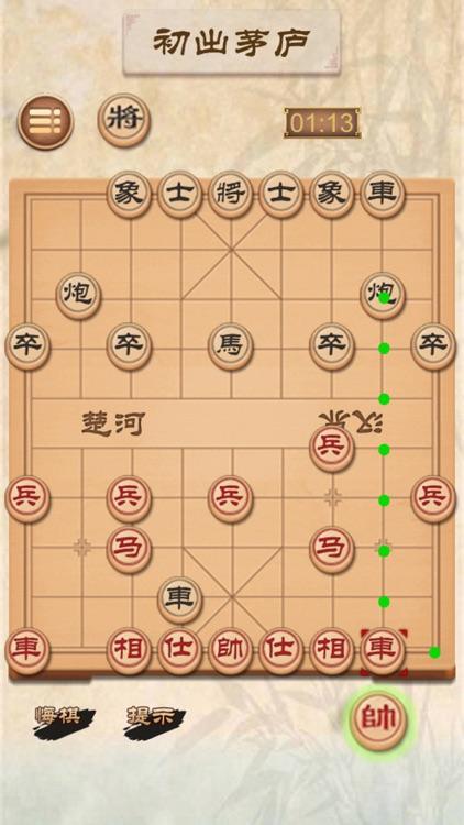 中国象棋 - 双人中国象棋大师 screenshot-5