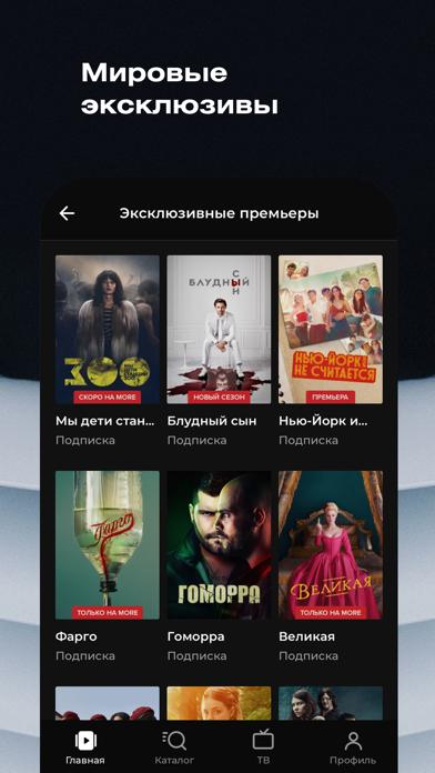more.tv – сериалы, фильмы, UFC для ПК 1