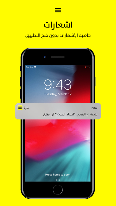 Screenshot of طازة App