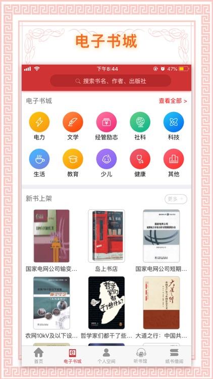 书香国网 screenshot-1