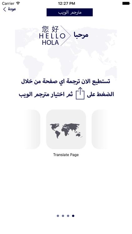 مترجم النت عربي و ترجمة متصفح screenshot-3