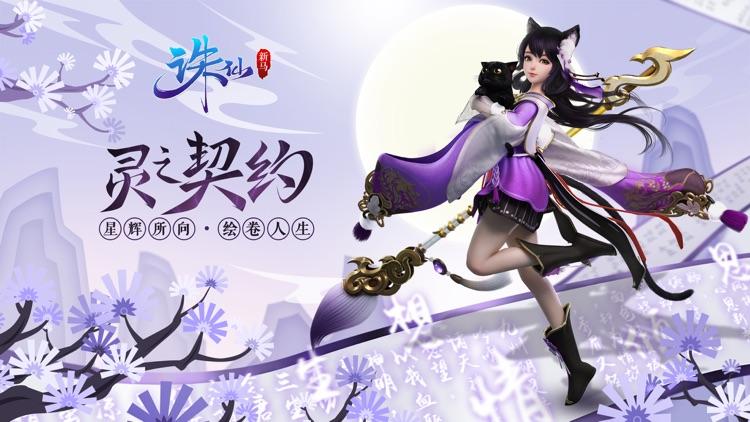 诛仙手游-新马版 screenshot-0