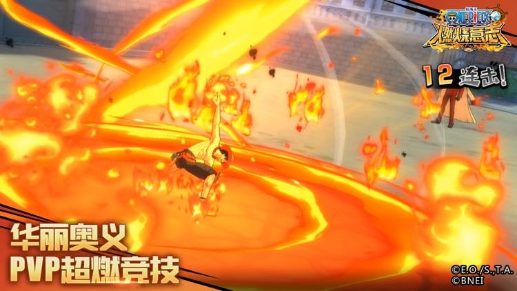 航海王:燃烧意志 screenshot-6