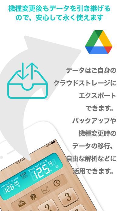 シンプル・ダイエット 〜 記録するだけ!かんたん体重管理 〜 ScreenShot5