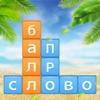 Разбить слова - игра в слова - 単語ゲームアプリ