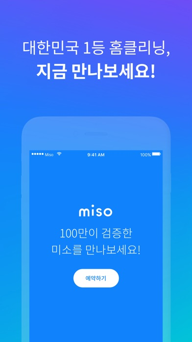 미소 for Windows