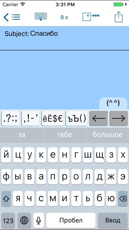 Easy Mailer Russian Keyboard