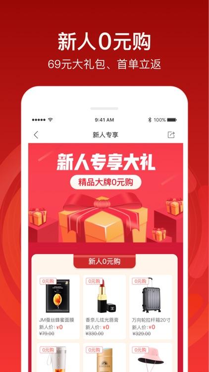 十号街-精品会员制电商平台 screenshot-3
