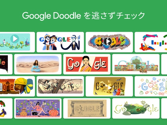 Google アプリのおすすめ画像4