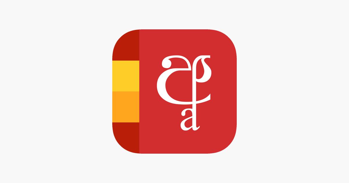 Bhasha Sinhala Dictionary on the App Store