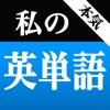 本気!私の英単語 大学受験編 - iPhoneアプリ