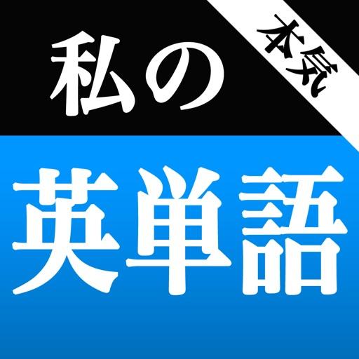 本気!私の英単語 大学受験編