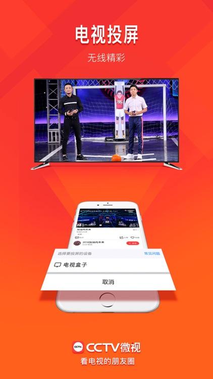 CCTV微视-央视体育综艺手机直播社交 screenshot-3