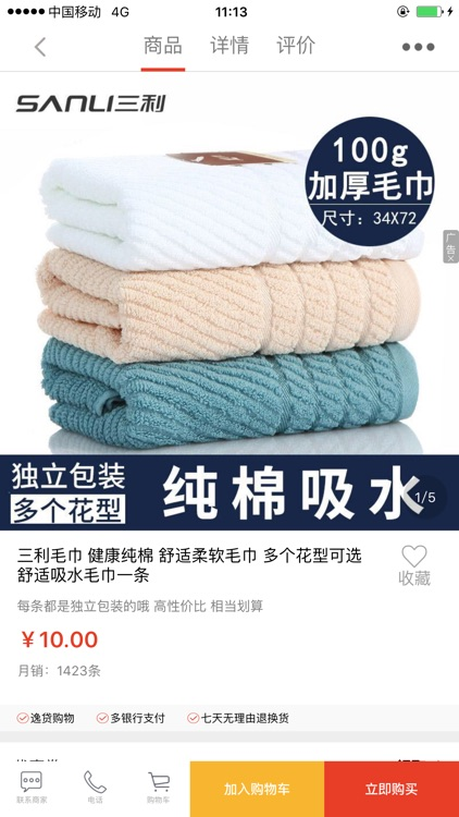 融e购 screenshot-3