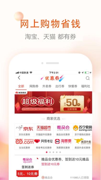 券老大优惠券   更多人使用的优惠券返利app screenshot-4