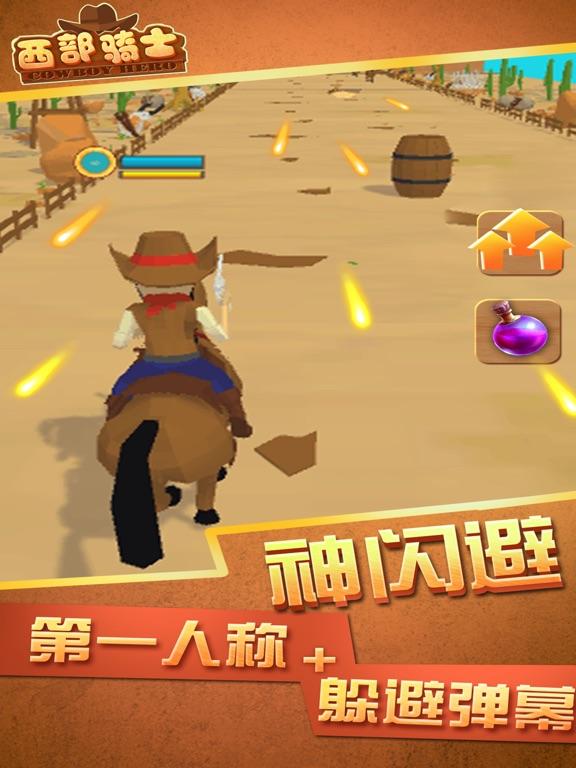 西部骑士 для iPad