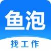 鱼泡网-建筑招工找活平台