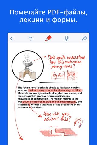 Скриншот из Notability