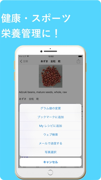 FoodComposition&RecipeManager screenshot-4
