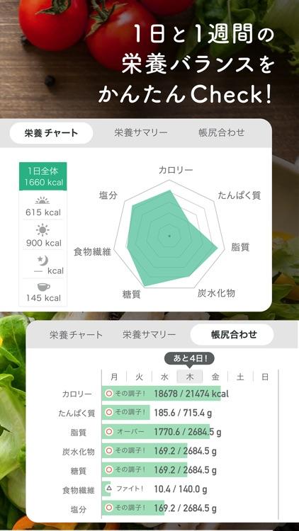 カロミル - ダイエット・糖質制限などの栄養管理 screenshot-4