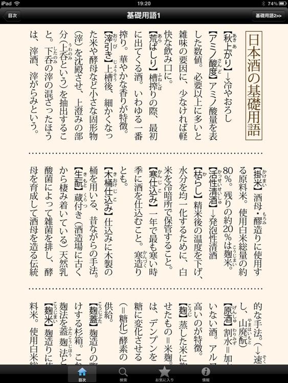 日本酒手帳 for iPad screenshot-4