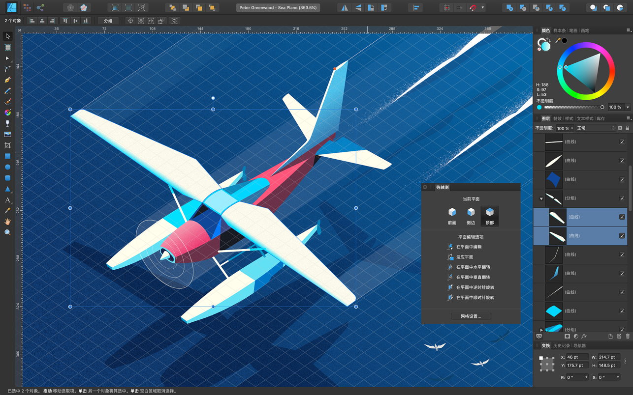 Affinity Designer 1.10.0 Mac 中文破解版 专业的图形设计工具