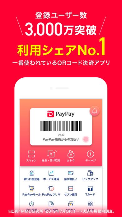 PayPay-ペイペイ(キャッシュレスでス... screenshot1