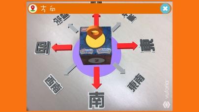 Screenshot for AR 名創小學數學 Cube in Hong Kong App Store