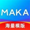 MAKA设计-海报设计&H5邀请函制作