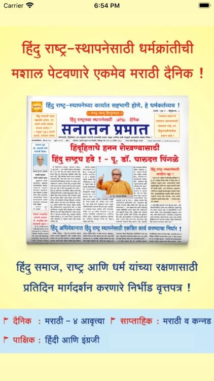 SanatanPrabhat screenshot-4