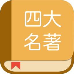 四大名著合集:阅读中国古典文学名著