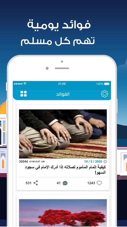المصلي : Qibla, Athkar & Quran screenshot-4