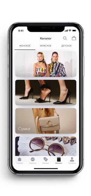 5625a1b1356d  App Store: ЦУМ - Интернет-магазин одежды