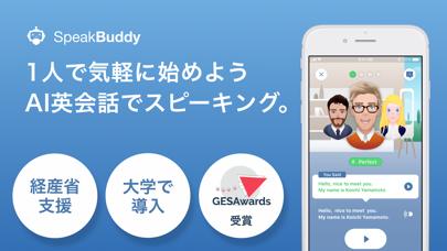 AI英会話SpeakBuddy(スピークバディ) ScreenShot5