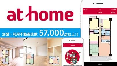 アットホーム-賃貸物件検索やマンションの不動産検索アプリ ScreenShot0