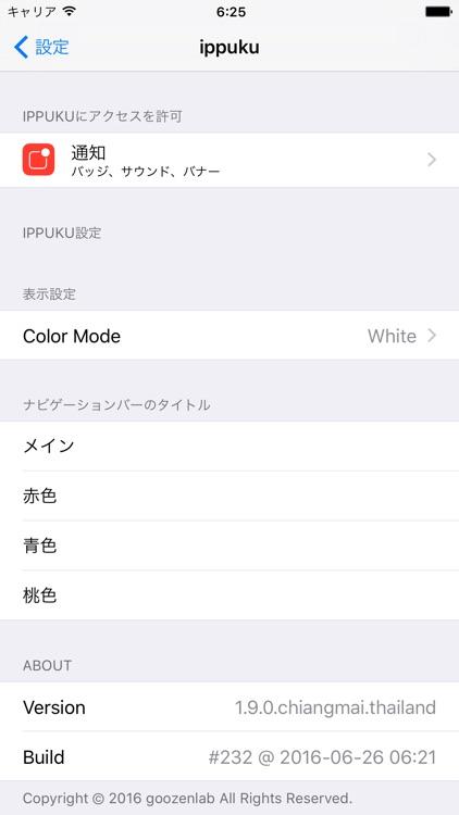 Time Logger: ippuku Lite screenshot-4