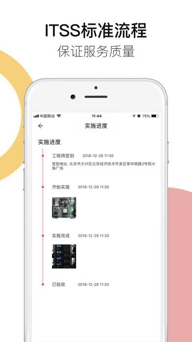 神行云兽服务-客户下单平台屏幕截图3