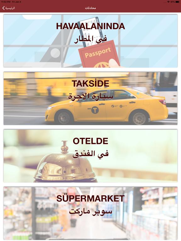 تعلم اللغة التركية للسفر screenshot 5